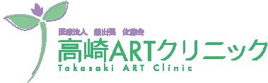 高崎ARTクリニック